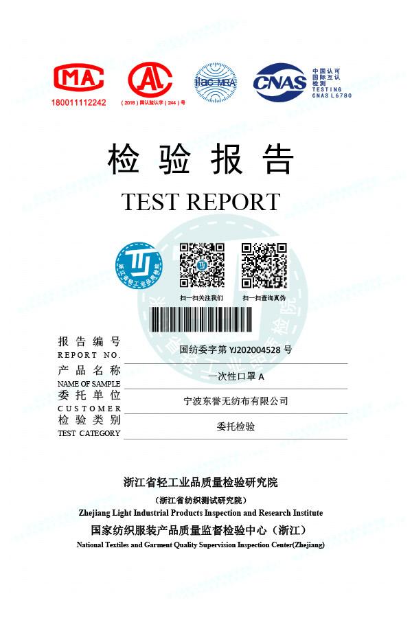 Dreischichtige Vliesmaske Testbericht